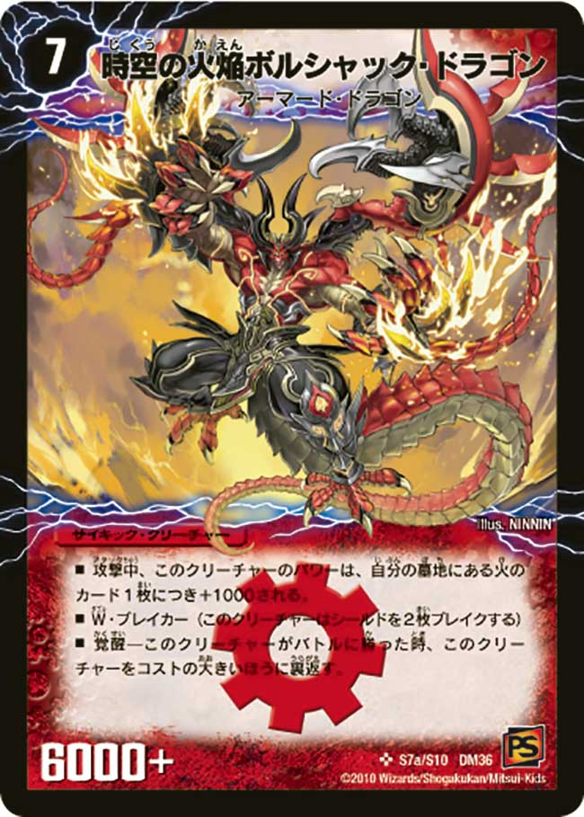 Bolshack Dragon, the Temporal Blaze