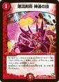 Godspeed Trick, Explosive Swordsmanship