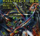 DM-24 Violence Heaven