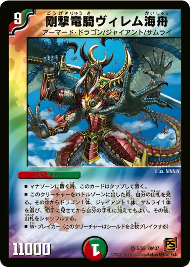 Vilem Arc The Brute Dragon Duel Masters Wiki Fandom