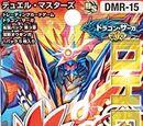 DMR-15 Double Swords Ohginga