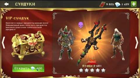 Dungeon Hunter 5 VIP box drop