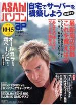 Asahi Persocon (10 15 04) JAPAN Magazine duran duran