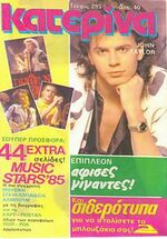 Duranduran.com duran duran discogs kacepiva greek magazine