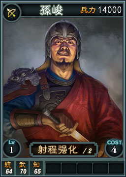 File:Sunjun-online-rotk12pk.jpg