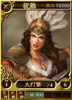 File:Zhurong-online-rotk12.jpg