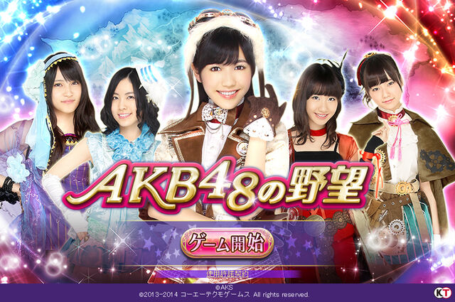 File:Akb48yabou-mainvisual3.jpg