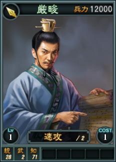 File:Yanjun-online-rotk12.jpg