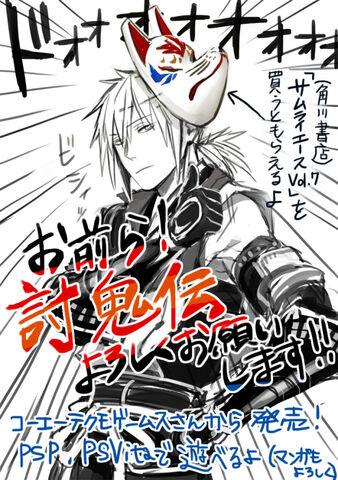 File:Toukiden-sako-message.jpg
