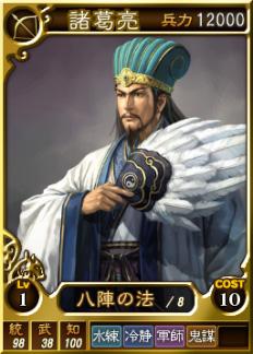 File:Zhugeliang-online-rotk12.jpg