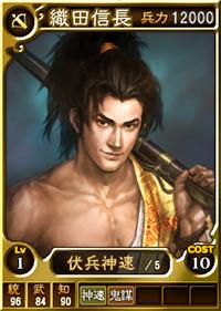 File:Young Nobunaga (ROTK12TB).jpg