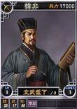 Hanfei-online-rotk12
