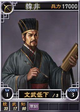 File:Hanfei-online-rotk12.jpg