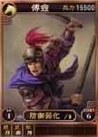 Fuqian-online-rotk12
