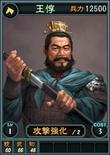 Wangdun-online-rotk12pk