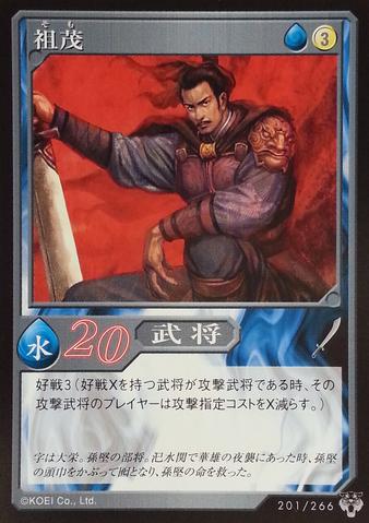 File:Zu Mao (DW5 TCG).png