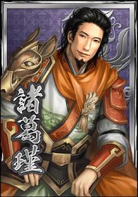 Zhuge Jin (DWB)