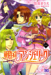 Angelique-sengoku-vol1cover