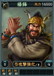 Yangfengnanman-online-rotk12
