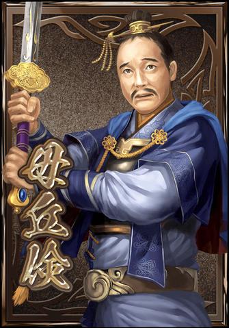 File:Guanqiu Jian (DWB).png