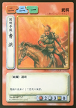 Cao Hong (ROTK TCG)