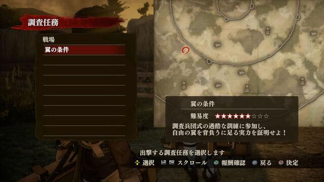 File:Stage Screenshot 3-1 (AOT DLC).jpg