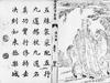 Xuanzang Illustration