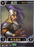Yanyan-online-rotk12