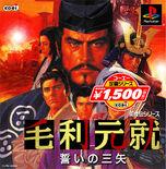 Mourimotonarichikainosanya-cover