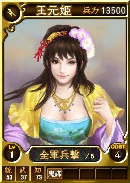 File:Wang Yuanji (ROTK12TH).jpg