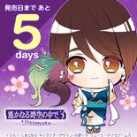 Countdown - Saku (HTN3U)