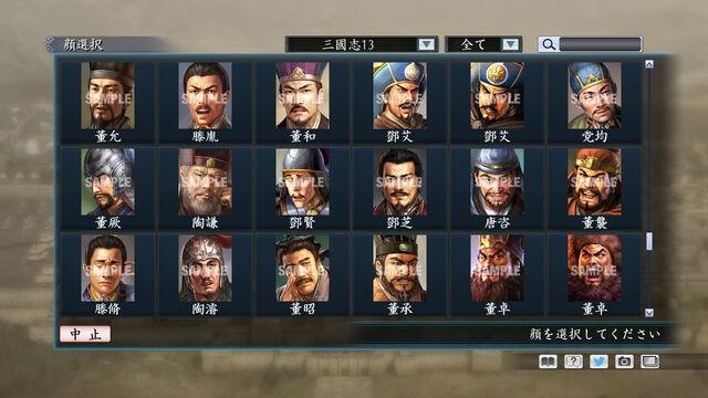 File:Portrait Set 255 (ROTKT DLC).jpg