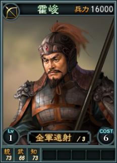 File:Huojin-online-rotk12.jpg