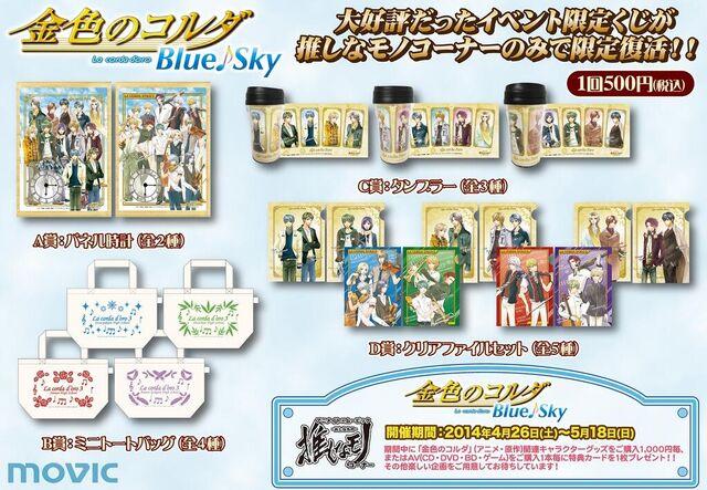 File:Corda-oshinamono-flyer.jpg