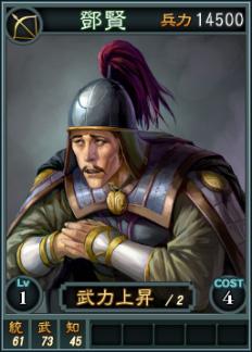 File:Dengxian-online-rotk12.jpg