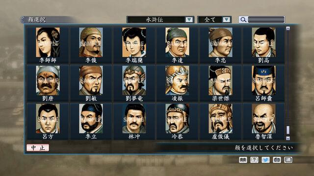 File:Portrait Set 72 (ROTKT DLC).jpg