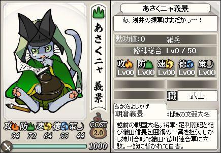 File:Yoshikage-nobunyagayabou.jpeg