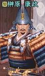 Yasumasa Sakakibara (NAO)