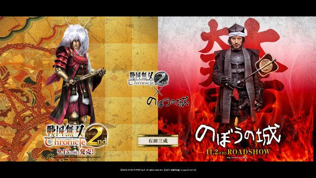 File:Swchr2nd-noboushiro-collaboration.jpg