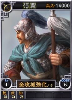 File:Zhangyi-online-rotk12.jpg