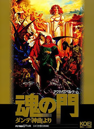 File:Gate of Souls Cover.png