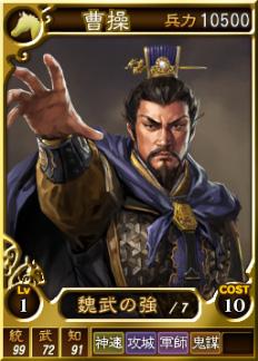 File:Caocao-online-rotk12.jpg