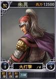 Zhuyi-online-rotk12pk