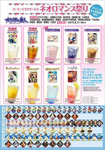 File:Neoromafesta-karetsukaraoke-drinkmenu.jpg