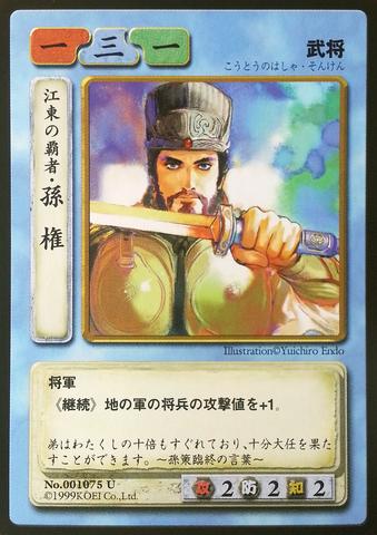 File:Sun Quan 3 (ROTK TCG).png
