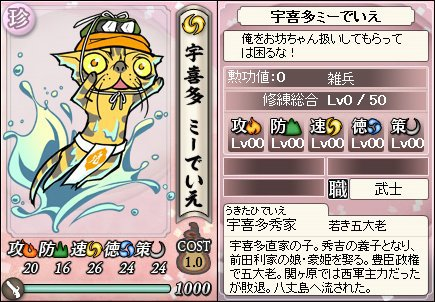 File:Hideie-nobunyagayabou.jpeg