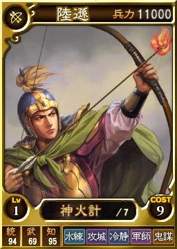 File:Lu Xun (ROTK12TH).jpg