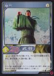 Mi Zhu (DW5 TCG)