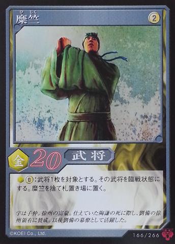 File:Mi Zhu (DW5 TCG).png