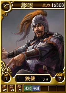 File:Haozhao-online-rotk12.jpg